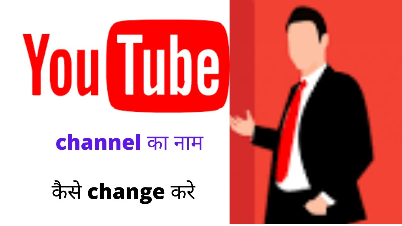how to change youtube channel name 2018