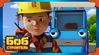 Боб строитель | Средства от скуки - новый сезон 19 | Городское телевидение | мультфильм для детей