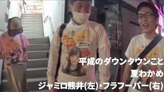 平成のダウンタウンこと「夏わかめ」の二人と、平成のホームレス作家「...