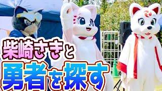 【ギャネック&柴崎さき】アンジェdeクエスト【コラボヒーローショー】
