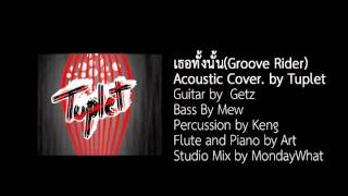 เธอทั้งนั้น [Groove Rider]  Acoustic Cover by Tuplet