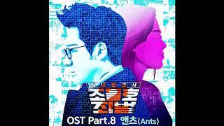 My Lawyer Mr Jo 2 Ost Part 6