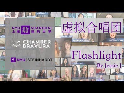 Flashlight by Jessie J | Chamber Bravura, NYU Shanghai & NYU Steinhardt | Virtual Choir