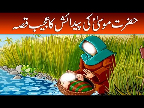 Hazrat Musa (as) Ki Paidaish Ka Ajeeb Qissa -- Hazrat Musa Birth | Moses In Islam | Prophet Stories