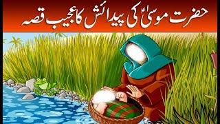 Hazrat Musa (as) Ki Paidaish Ka Ajeeb Qissa -- Hazrat Musa Birth | Moses In Islam | Prophet Stories