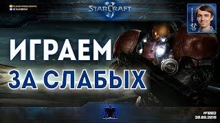 """БЬЕМСЯ ЗА ТЕРРАНОВ: Секретный Агент играет за """"слабых"""" в StarCraft II"""