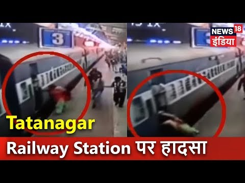 Tatanagar Railway Station पर हादसा | ट्रेन और प्लेटफार्म के बीच गिरी महिला | News18 India