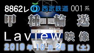 西武鉄道 001系 Laview 甲種輸送 【8862レ】2019年10月26日(土)