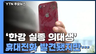 경찰, '한강 실종 의대생' CCTV·블랙박스 분석..…
