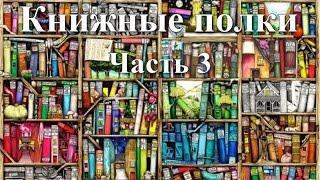 Книжные полки. Часть 3(Третья часть – антресоли витринного шкафа и три боковые полки шкафа-купе) Много красивых книг))) Я в контак..., 2015-01-28T10:35:46.000Z)