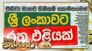 Siyatha Paththare | 21.02.2020 | @Siyatha TV Thumbnail