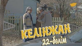 «Келінжан» 22-бөлім \ «Келинжан» 22-серия