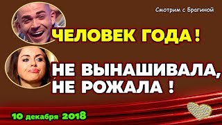 Не ВЫНАШИВАЛА, не РОЖАЛА! Новости ДОМ 2,  10 декабря  2018