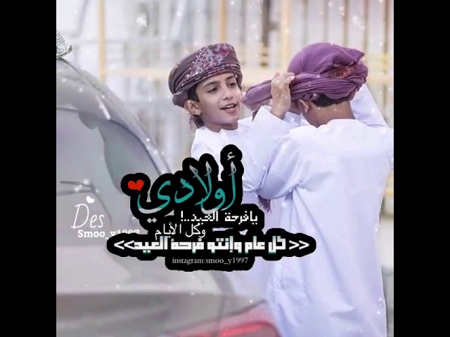 حالات واتس اولادي اطفالي عيد مبارك Youtube