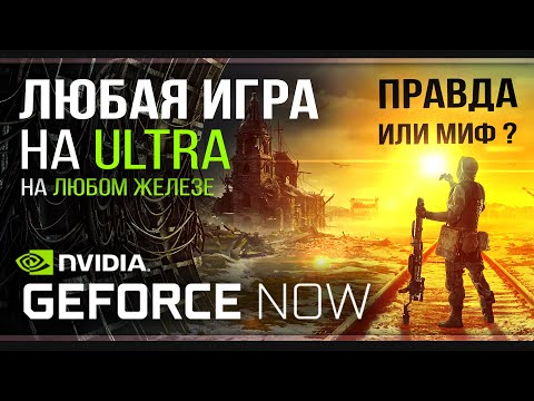 Метро Исход на слабом ПК | Тестируем GeForce Now