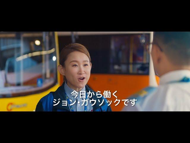映画予告-映画『人生の運転手(ドライバー)~明るい未来に進む路~』予告編