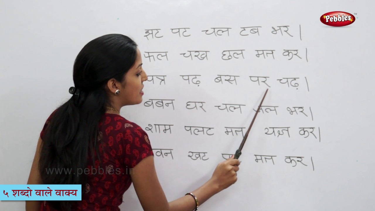 Learn more hindi words for kids
