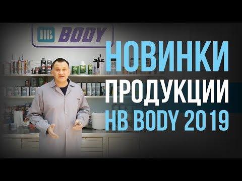 видео: НОВИНКИ продукции hb body 2019! [hb body]