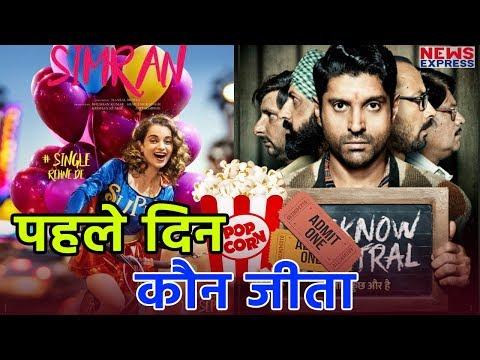 Box Office पर पहले दिन Simran और Lucknow Central में से किसने मारी बाजी
