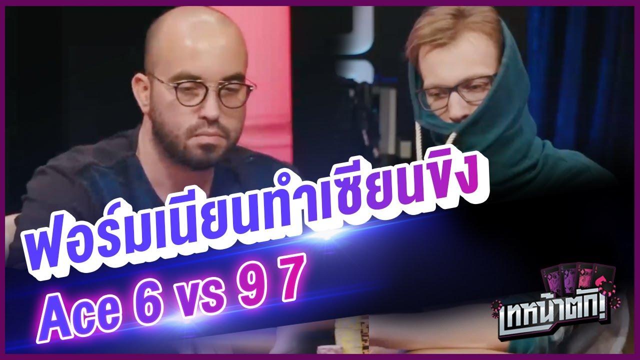 ฟอร์มเนียนทำเซียนขิง Ace 6 vs 97 - เทหน้าตัก (โป๊กเกอร์ พากย์ไทย)
