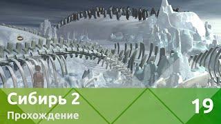 Прохождение Syberia II (Сибирь 2) — Часть 19: Путешествие на ковчеге