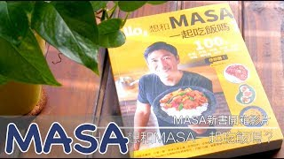 Hello, 想要和MASA一起吃飯嗎?~新書開箱影片~