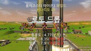 [롤러코스터 타이쿤 3 와일드] 시나리오 05 - 로토…