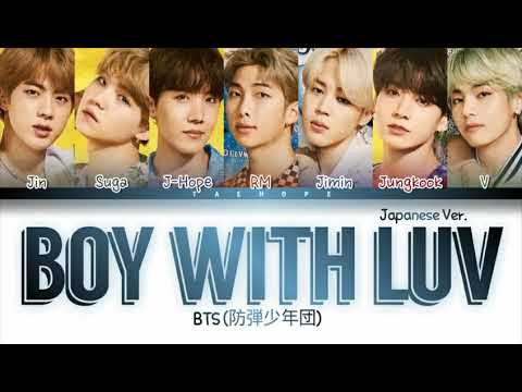"BTS (防弾少年団) - ""Boy With Luv (Japanese Ver.)"" (Color Coded Lyrics Kan/Rom/Eng/日本語字幕)"