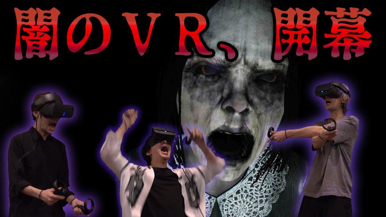 【闇のゲーム】声優が全力で『VRホラー』をやるとこうなる 【AFFECTED 恐怖の館】