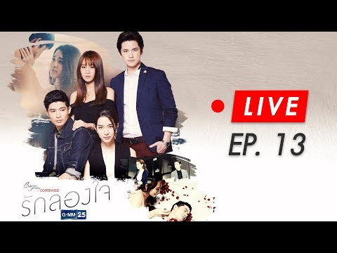 Live Club Friday To Be Continued ตอนรักลองใจ EP.13 (ตอนจบ)