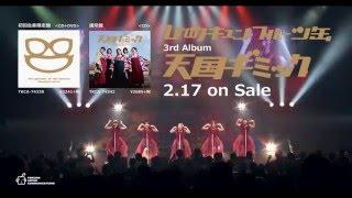 ニューアルバム 『天国ギミック』2016.2.17発売 初回限定盤CD+DVD TKCA-...