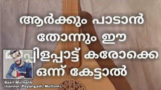 Mappila karaoke song with lyrics | Rahmathullahi rasoolullahi | Orchestra arranged by Basil Muthalib