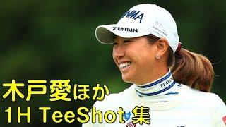【ゴルフ】2ndラウンド1HのTeeShot。木戸愛、辻理恵ほか。(4月の兵庫にて) 辻梨恵 検索動画 28