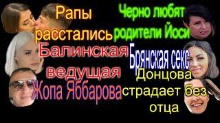 Рапунцель развод Балинская ведущая *опа Яббарова Шок отец Майи Черно ладит с мамой Аня Сережа Секс