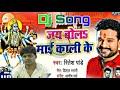 Ritesh Pande Jay Bola Kali Mai Ke Dj Rajkamal Basti mp3 song Thumb
