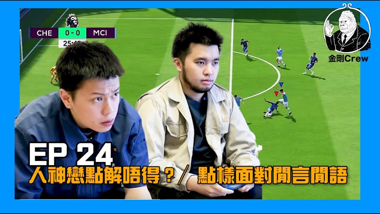 《金剛傾》EP24 -人神戀點解唔得?/如何面對閒言閒語