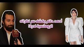 أحمد حاتم يكشف سر نظراته الرومانسية لدرة في مهرجان الجونة