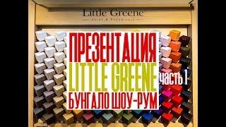Презентация Little Greene в Бунгало шоу-рум | часть 1