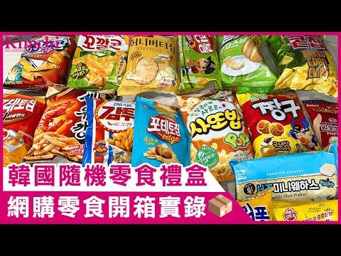 【隨機零食開箱 Part 1 - 簡介篇】#韓國美食 #韓國食譜 #韓國文化 #韓國旅遊