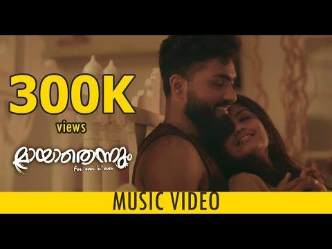 Mayathennum | Malayalam Music Video | Nikhil Mathew, Sangeetha Sreekanth | Arun Ashok | Arunce Leo