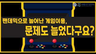 (ENG SUB) 코로나19로 늘어난 온라인 게임이용 문제, 해결방법은? Gaming Problems due on COVID-19, how can it be solved?