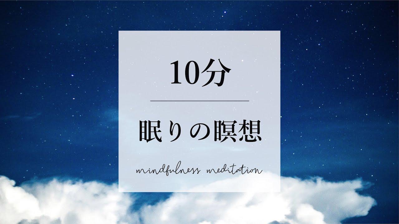 【夜の瞑想】疲れた心を癒す時間、おやすみなさい🌙 | 寝る前のマインドフルネス瞑想 | 寝ながら誘導瞑想 ASMR