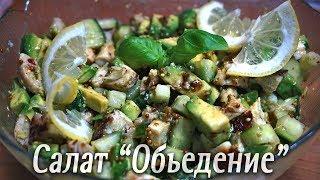 Очень простой,вкусный и легкий салатик  из авокадо и курицы!