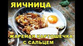 Завтрак выходного дня. Яичница, жареная картошечка с лучком и сальцем