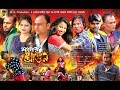 Goalparia/Rajbanshi/Cahrchapori Movie 'Moner Aagun' Official Trailer Mp3