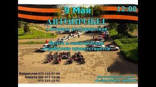 Автопробег 2018 Алчевск ЛНР/  Motor race 2018 Alchevsk LPR