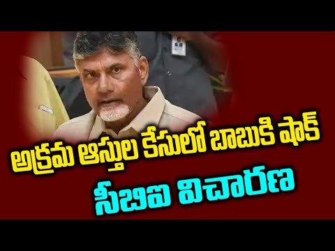 అక్రమ ఆస్తుల కేసులో బాబుకి భారీ షాక్...  Chandrababu   Andhra Politics