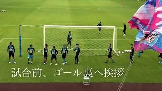 2018.06.06(水) 天皇杯2回戦 サガン鳥栖対多度津FC この試合、前半と後...