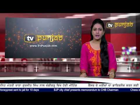 Punjabi News 13 october 2017 TV Punjab