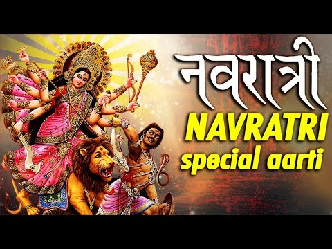 ���वरात्री ���्पेशल ���रती | Navratri Special Aarti | Ambe Tu Hai Jagdambe Kali